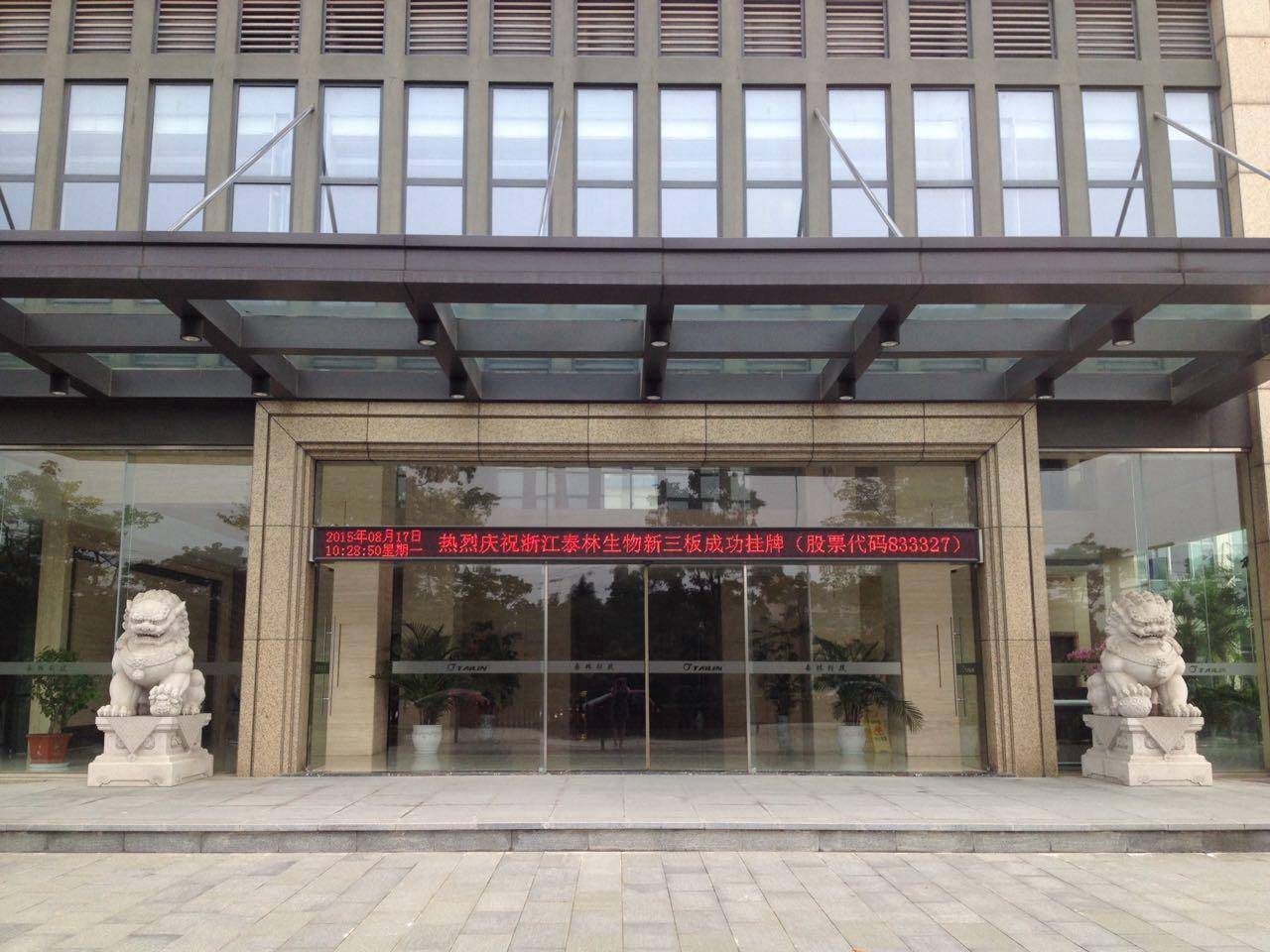 祝贺单位委员浙江泰林生物技术股份有限公司成功挂牌新三板