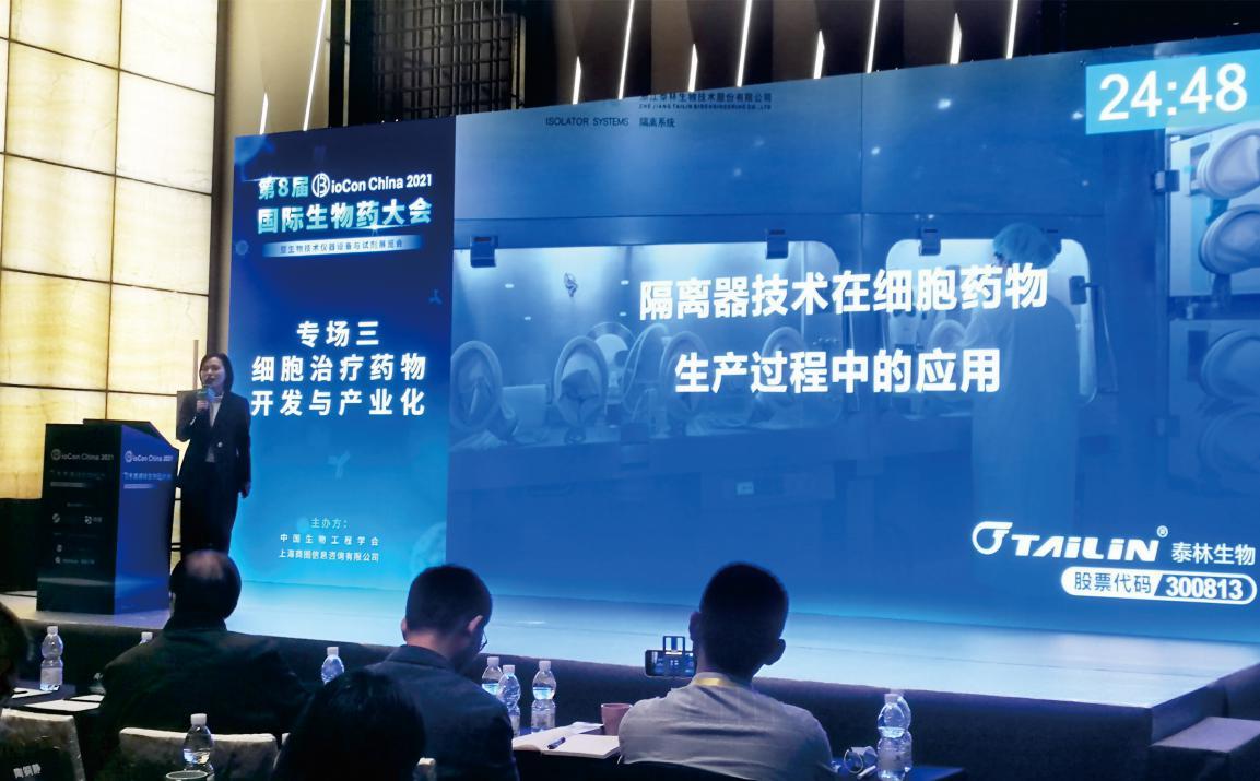 泰林生物全新亮相上海展